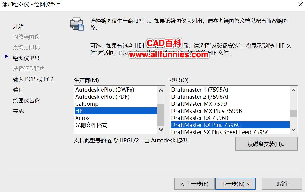 CAD怎么添加打印机设备,添加绘图仪的正确步骤
