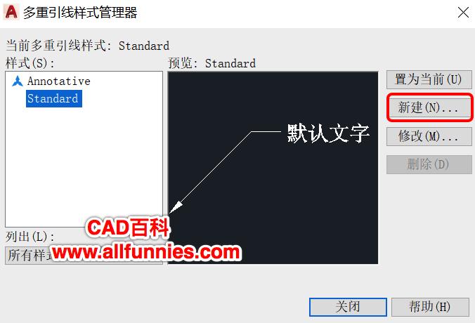 CAD引线怎么设置文字大小和位置(教你如何设置引线样式)