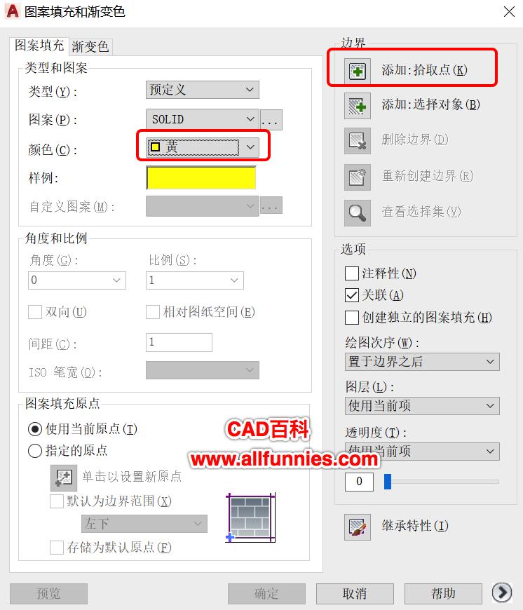 CAD怎么填充颜色纯色或者渐变色?