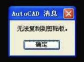 CAD无法复制到剪贴板怎么解决(亲测有效)