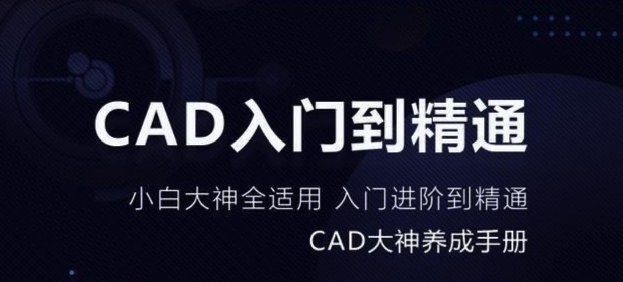如何快速入门CAD,关键要做到这8点