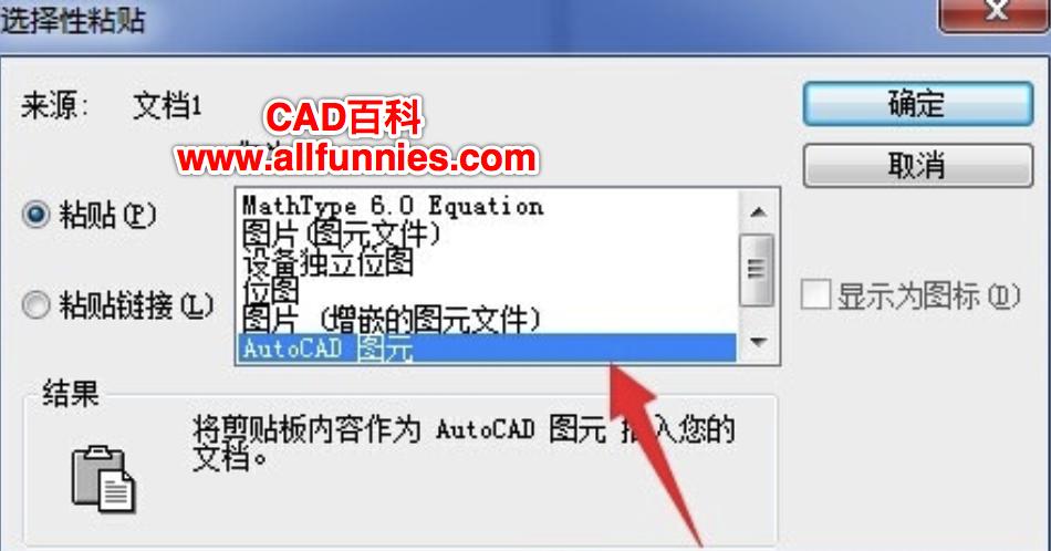教你如何在CAD中插入数学公式