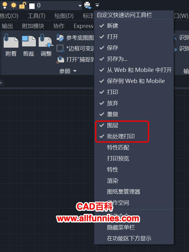 怎么在CAD的快速访问工具栏中添加/删除命令?