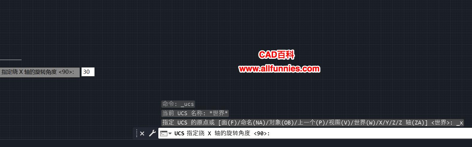 如何改变CAD用户坐标系(UCS)的位置和方向?可以试试这5种方法