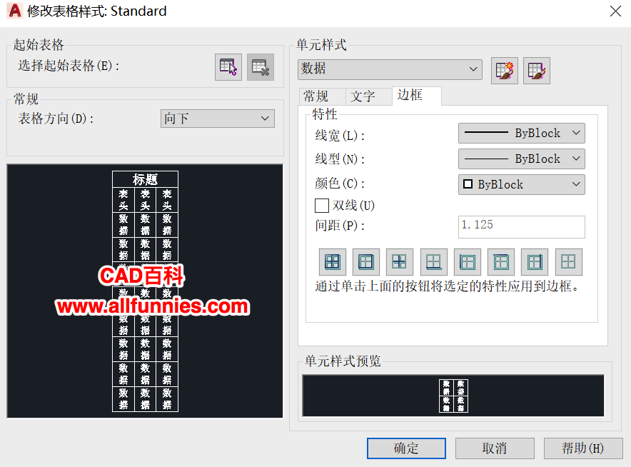 CAD表格样式怎么设置,快捷键是什么