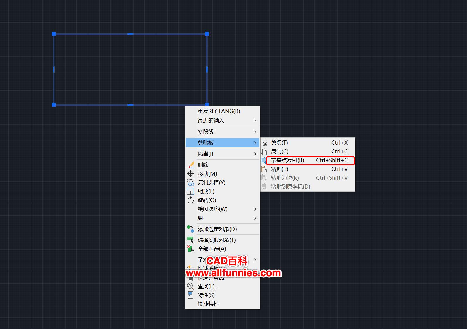 CAD带基点复制命令快捷键(如何带基点复制)