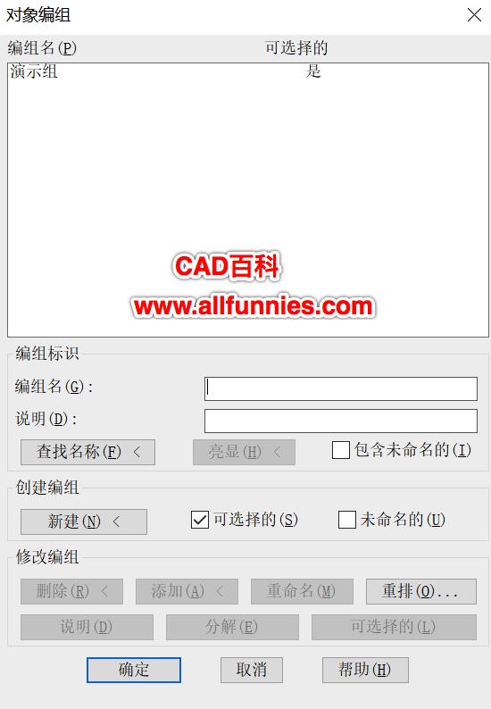 CAD怎么成组(对象编组),快捷键命令是什么