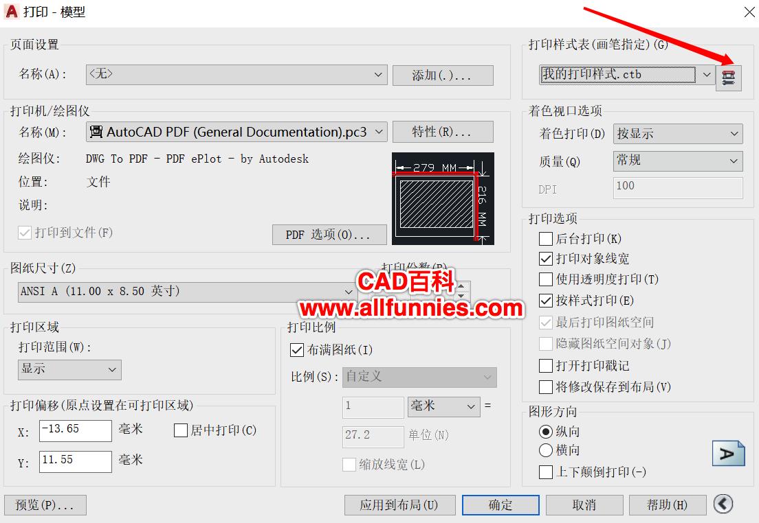 CAD怎么设置黑白打印(如何将图纸打印成黑白的)