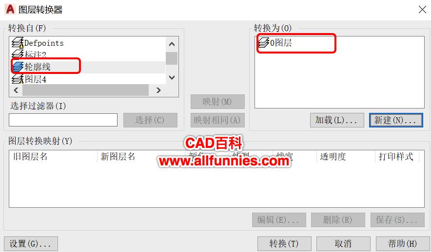 CAD图层转换器怎么用,快捷键是什么?