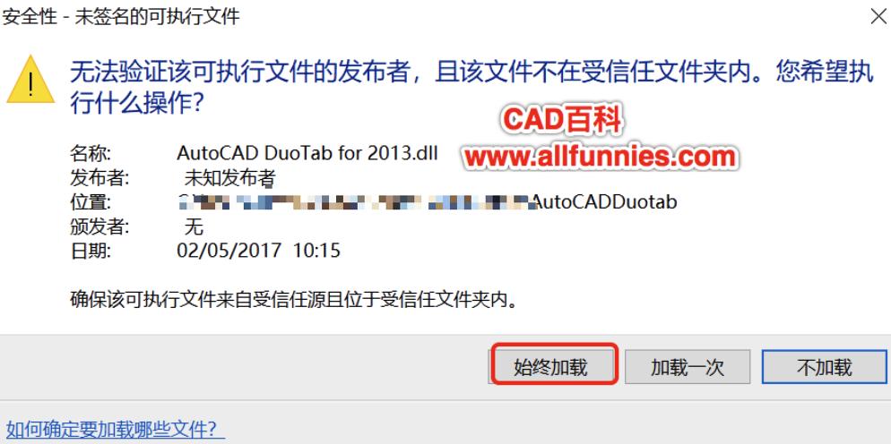 AutoCAD duotab多标签管理工具免费下载