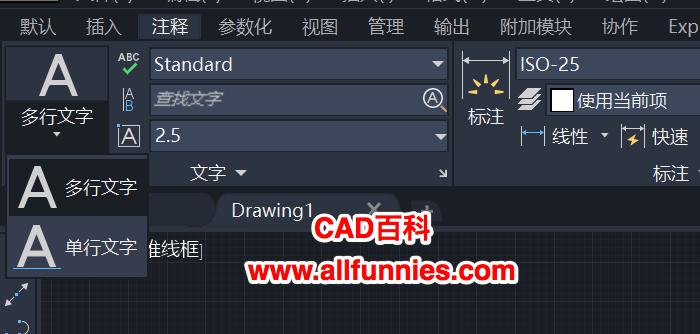 【CAD系列课程】AutoCAD中的注释方法
