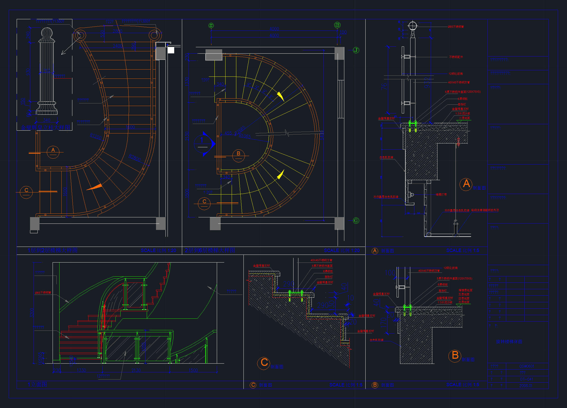 酒店旋转楼梯CAD施工图纸免费下载