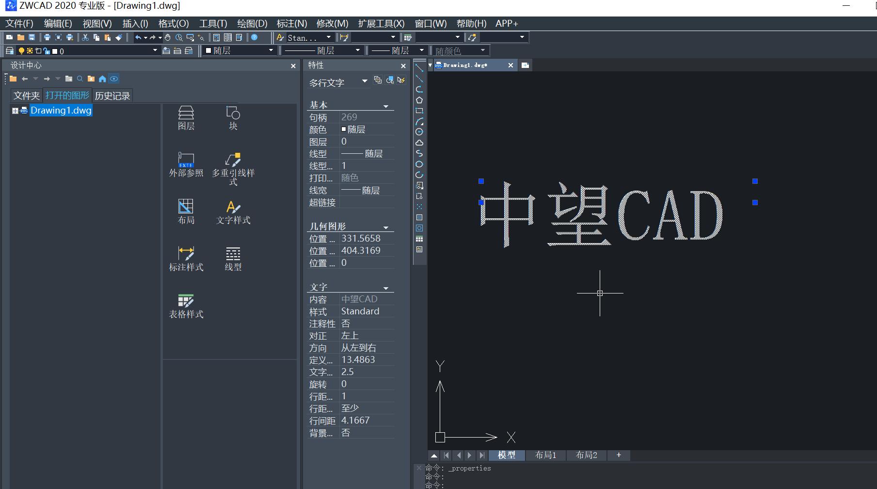 中望CAD实用性技巧总结