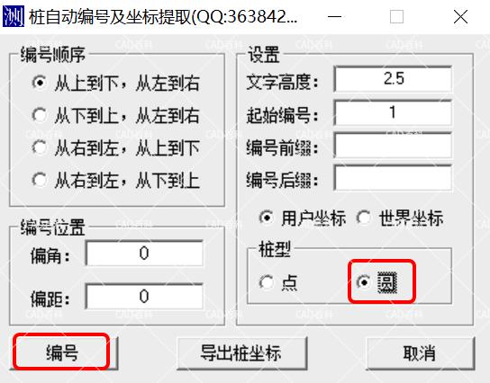 工程桩CAD自动编号插件使用教程