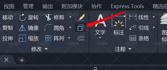 【CAD系列课程】AutoCAD中的分解和删除命令