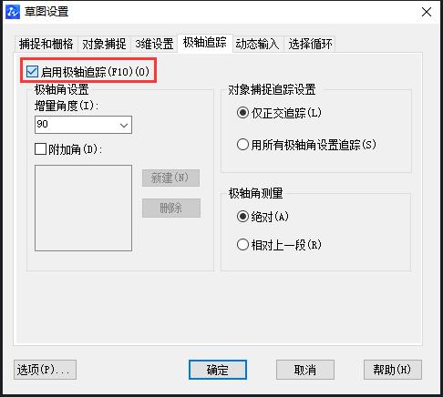 极轴追踪功能在中望CAD中的绘图技巧