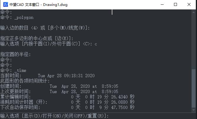 中望CAD如何知道图形绘制的时间