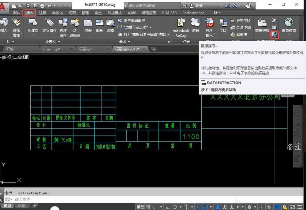 CAD怎么使用命令提取图纸中图形的数据?