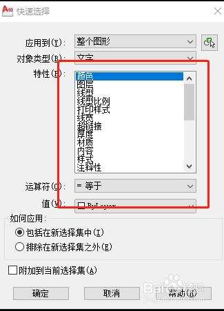 CAD图纸中的字体怎么选择?