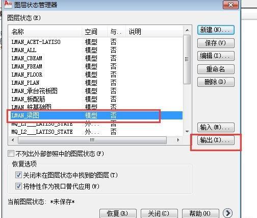 CAD如何生成图层文件并进行导入导出