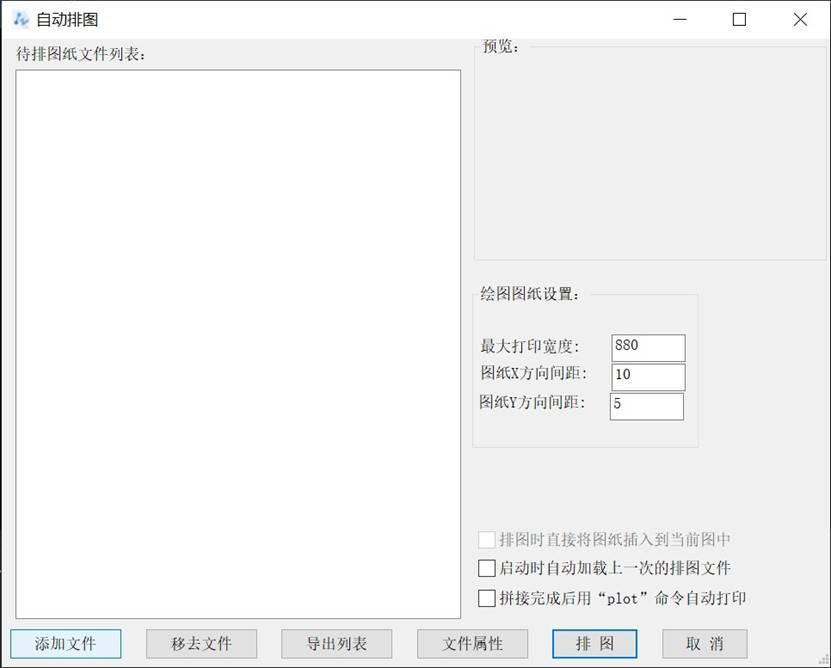 CAD如何将多页图纸合并到同一张图中