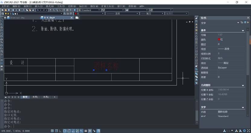 CAD如何编辑单行文字
