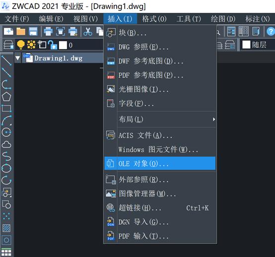Word文档插入CAD的方法