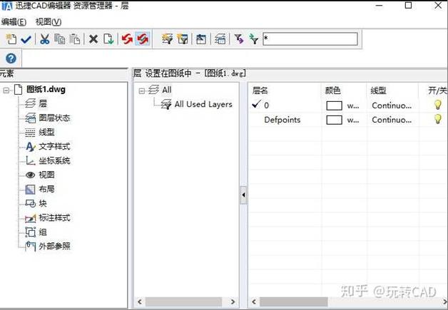 CAD图层如何规范使用?