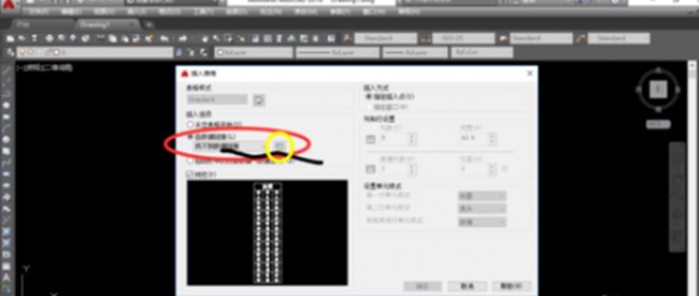 教你如何把EXCEL表格插入到CAD中