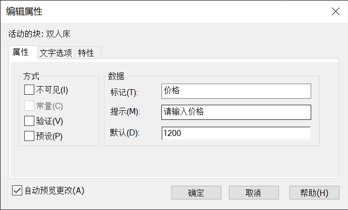 CAD块属性管理器的使用技巧
