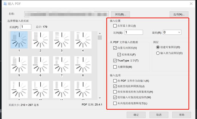 CAD如何将PDF文件输入到图形文件中