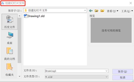 在CAD制作和查看幻灯文件的方法