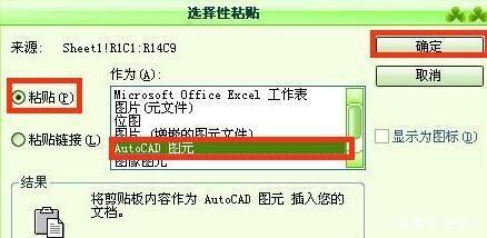 CAD如何把表格复制进去的操作步骤详解